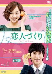 恋人づくり〜Seeking Love〜 Vol.1