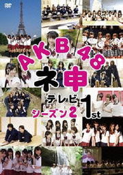 AKB48 ネ申テレビ シーズン2 1st