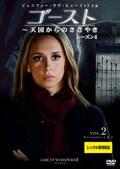 ゴースト 〜天国からのささやき シーズン4 Vol.2