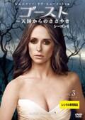 ゴースト 〜天国からのささやき シーズン4 Vol.3