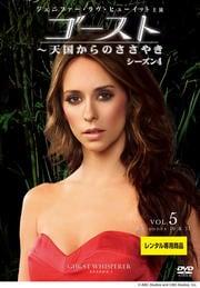 ゴースト 〜天国からのささやき シーズン4 Vol.5