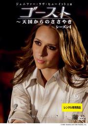 ゴースト 〜天国からのささやき シーズン4 Vol.6