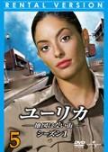 ユーリカ 〜地図にない街〜 シーズン1 Vol.5