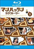 【Blu-ray】マンハッタンラブストーリー Vol.1
