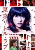 『東京リトル・ラブ』ファーストシーズン 1