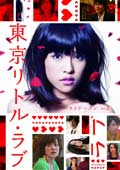 『東京リトル・ラブ』ファーストシーズン 2