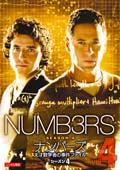 ナンバーズ 天才数学者の事件ファイル シーズン4 vol.4