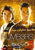 ナンバーズ 天才数学者の事件ファイル シーズン4 vol.5