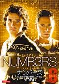 ナンバーズ 天才数学者の事件ファイル シーズン4 vol.6