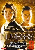 ナンバーズ 天才数学者の事件ファイル シーズン4 vol.8