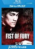 【Blu-ray】ドラゴン怒りの鉄拳