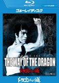 【Blu-ray】ドラゴンへの道