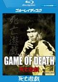 【Blu-ray】死亡遊戯