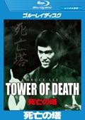 【Blu-ray】死亡の塔