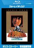 【Blu-ray】ポリス・ストーリー 香港国際警察