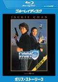【Blu-ray】ポリス・ストーリー3
