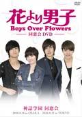 花より男子〜Boys Over Flowers 同窓会イベントDVD