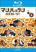 【Blu-ray】マンハッタンラブストーリー Vol.4