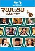 【Blu-ray】マンハッタンラブストーリー Vol.5