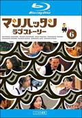 【Blu-ray】マンハッタンラブストーリー Vol.6