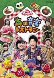NHK おかあさんといっしょ ファミリーコンサート 森の音楽レストラン