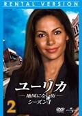 ユーリカ 〜地図にない街〜 シーズン1 Vol.2