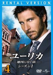 ユーリカ 〜地図にない街〜 シーズン1 Vol.4