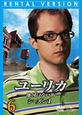 ユーリカ 〜地図にない街〜 シーズン1 Vol.6