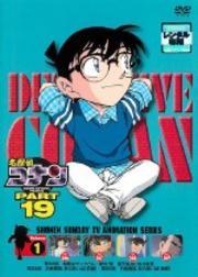 名探偵コナン DVD PART19