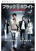 ブラック&ホワイト【ノーカット完全版】 Vol.7