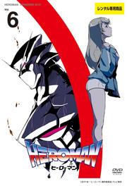HEROMAN Vol.6