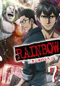 RAINBOW 二舎六房の七人 Vol.7