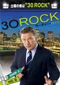 30 ROCK/サーティー・ロック シーズン3 vol.6