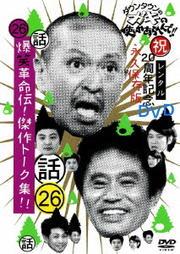 ダウンタウンのガキの使いやあらへんで!! 26 話 爆笑革命伝!傑作トーク集!!