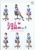 ショムニ 第1シリーズセット