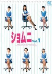 ショムニ 第1シリーズ 1