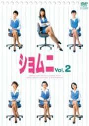 ショムニ 第1シリーズ 2