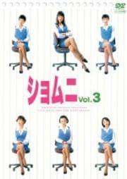 ショムニ 第1シリーズ 3