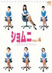 ショムニ 第1シリーズ 4