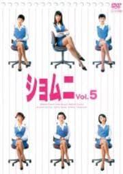 ショムニ 第1シリーズ 5