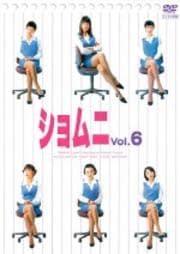 ショムニ 第1シリーズ 6