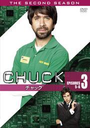 CHUCK/チャック <セカンド・シーズン> 3