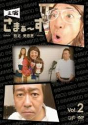 主演 さまぁ〜ず 〜設定 美容室〜 vol.2