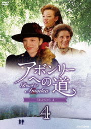 アボンリーへの道 SEASON 4 Vol.4