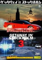 ゲッタウェイ in ストックホルム 3