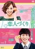 恋人づくり〜Seeking Love〜 Vol.5
