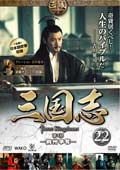 三国志 23 第4部 -荊州争奪-