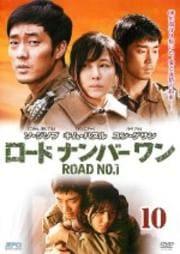 ロードナンバーワン Vol.10