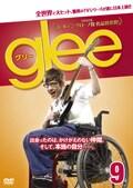 glee/グリー vol.9
