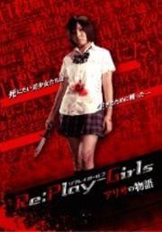 Re:play-Girls アリサの物語 REASON OF MYSELF